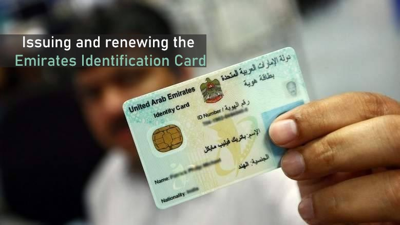 Issuing and renewing the Emirates Identification Card